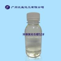 环保氯化石♀蜡
