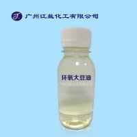 环氧★大豆油