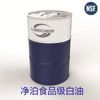 荷蘭凈泊食品級白油NSF H1/3H認證高純凈度品質保證