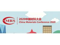 第十三届国际材料分析、实验室设备及科学器材展
