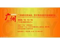 2020广州工业润滑油展览会