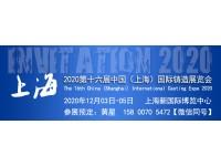 铸造展览会-2020第十六届中国国际铸造展览会-铸造材料展