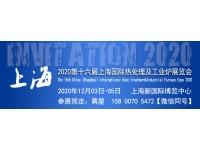 工业炉展览会-第十六届�萘��Ω段��中国热处理及工业炉展览会-上海热处理展
