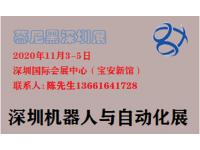 2020深圳11月工業自動化與機器人展覽會