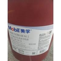美孚2號機床導軌油 MOBIL VACTRAOIL NO.2