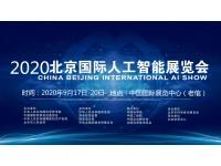 2020北京国际人工智↓能展-AI EXPO