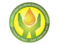 第十六届中国(贵阳)国际润滑油、脂、养护用品及技术设备展览会