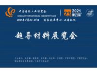 2021中国国际工业博览会-超导材料展