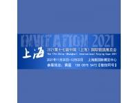 2021第十七届中国(上海)国际锻造展览会