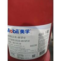 美孚600XP68超級齒輪油現貨銷售