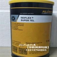 ISOFLEX SUPER TEL轴承高速润滑脂包邮